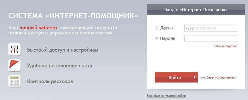 Мой мтс вход в личный кабинет украина [PUNIQRANDLINE-(au-dating-names.txt) 30